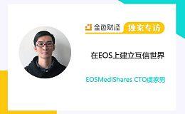 EOSMediShares CTO虞家男:在EOS上建立互信世界 | 金色财经独家专访