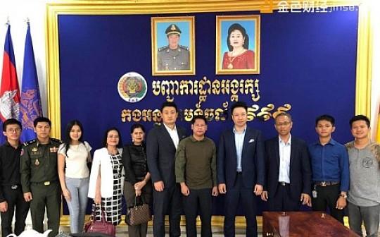 柬埔寨国安部全力推进数字资产发展与监管!