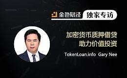 TokenLoan创始人Gary Nee:加密货币质押借贷助力价值投资 | 金色财经独家专访
