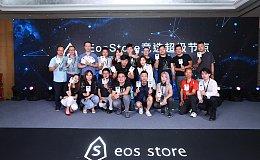 """EosStore竞选超级节点暨""""柚子资本发布会""""在京举办 真正商用落地前景可期"""
