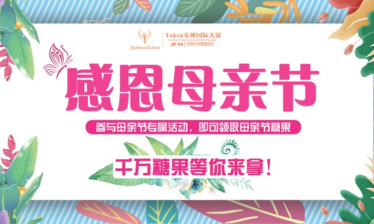 千万糖果送母亲,Token女神国际大赛邀您为女神母亲点赞!