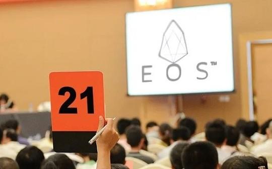 曹辉宁:为什么说EOS超级节点选举是一场闹剧?
