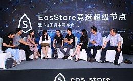 媒体群访EosStore陆海峰、罗斌:EOS超级节点竞选是真正的全员参与