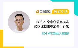 EOS WTZ创始人王团长:EOS 21个中心节点模式较之比特币更加多中心化 | 金色财经独家专访