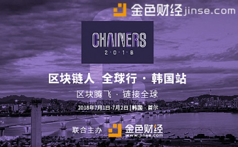 """区块链人的""""奥林匹斯""""-Chainers 2018全球峰会将于7月在韩国举行"""