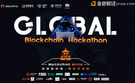 全球区块链黑客马拉松·北京首站 超强参与阵容 等你来战