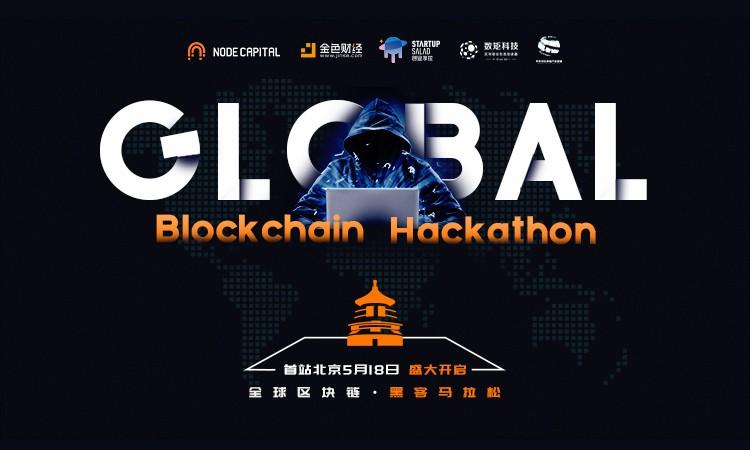 全球区块链黑客马拉松·北京首站