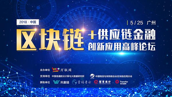 聚焦应用:中国区块链供应链金融创新应用高峰论坛即将在广州举行