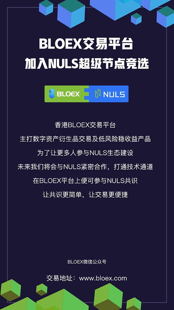 香港交易所BLOEX宣布加入NULS节点竞争