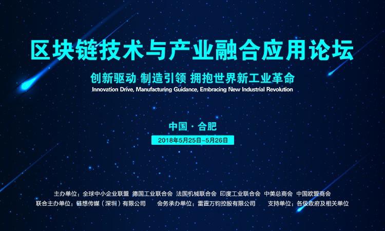 2018世界制造业大会暨区块链与产业融合应用论坛