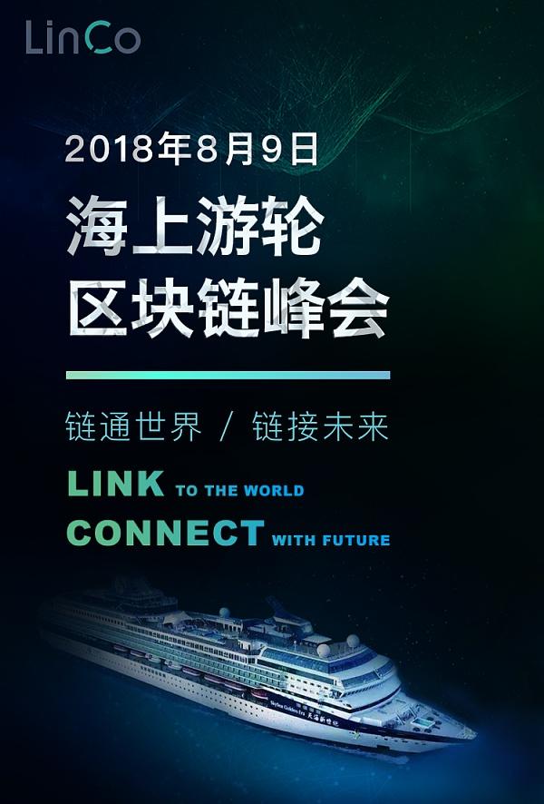重磅嘉宾更新!中国电子商务协会助力LinCo区块链游轮峰会