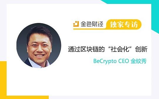 """[区块链资深人士采访] BeCrypto CEO金紋秀:通过区块链的""""社会化""""创新"""