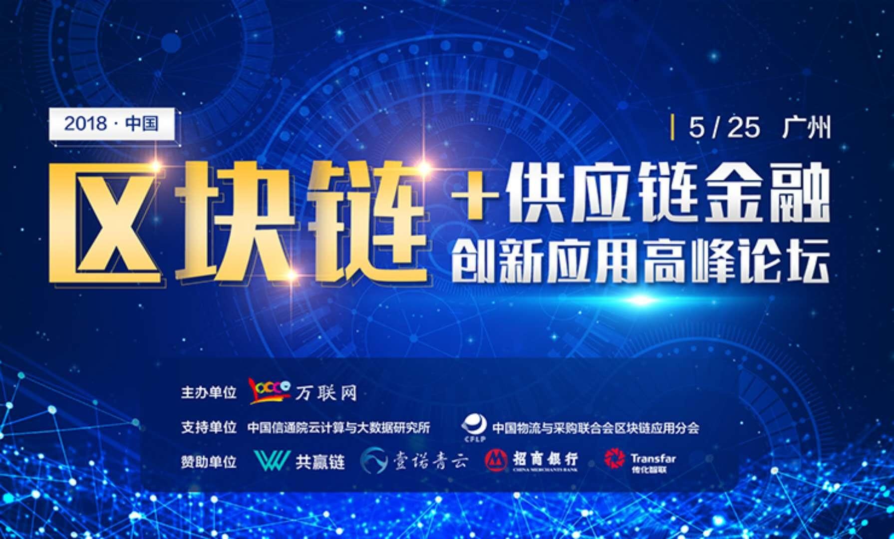 中国区块链供应链金融创新应用高峰论坛即将在广州举行