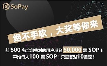SoPay社群有奖问答活动火热来袭,50000颗SOP大奖等你来拿