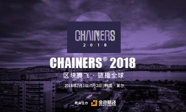 Chainers 2018全球峰会将于7月在韩国举行