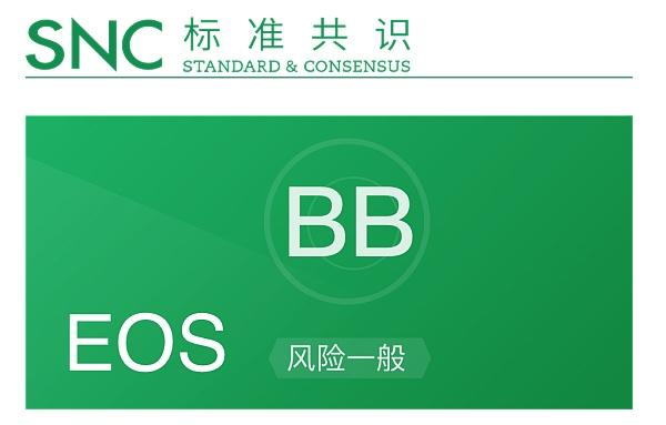 EOS 主网上线在即,请务必慎用杠杆!|标准共识投资风险评级