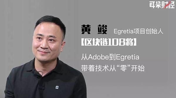 """黄竣:从Adobe到Egretia 带着技术从""""零""""开始"""