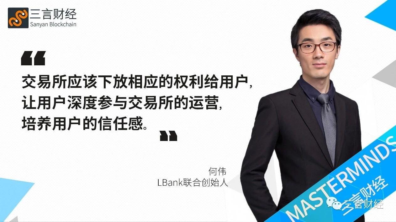 "LBank何伟:区块链行业现在太过浮躁 我们要做""有温度""的交易所"