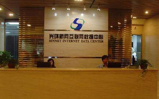 光环新网子公司布局区块链 拟发起成立研究院和产业基金