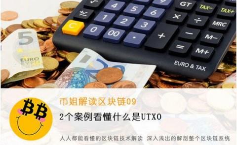 「币姐解读区块链09」2个案例看懂什么是UTXO