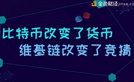 韩国《中央日报》:维基链31日将在韩举办产品发布会