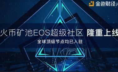 火币朱嘉伟:EOS是有生之年、为数不多的一个谱写历史的机会