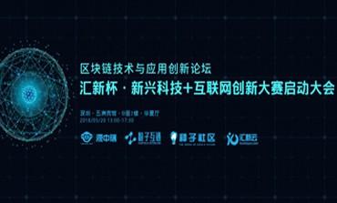 源中瑞首届区块链技术与应用高峰论坛即将开幕