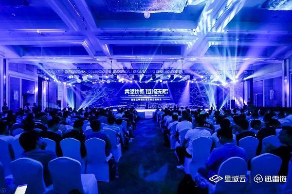 网心科技的副总裁孙小滨:星域CDN全新升级为综合的云计算平台