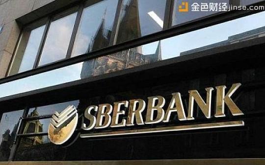 俄罗斯联邦储蓄银行Sberbank和电信公司MTS使用区块链进行商业债券交易