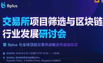 新加坡区块链行业发展系列研讨会·第一期 交易所项目筛选与区块链行业发展研讨会