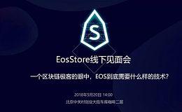EosStore线下见面会:一个区块链极客的眼中,EOS超级节点到底需要什么样的技术?