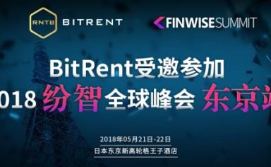区块链峰会重磅来袭,BitRent产品CEO演讲开启在即!