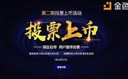 K网国际站将于5月23日开启第二期免费投票上币活动