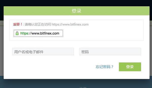 bitfinex官网登录界面