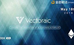 全球首个无人驾驶区块链项目Vectoraic即将上线LEEK平台