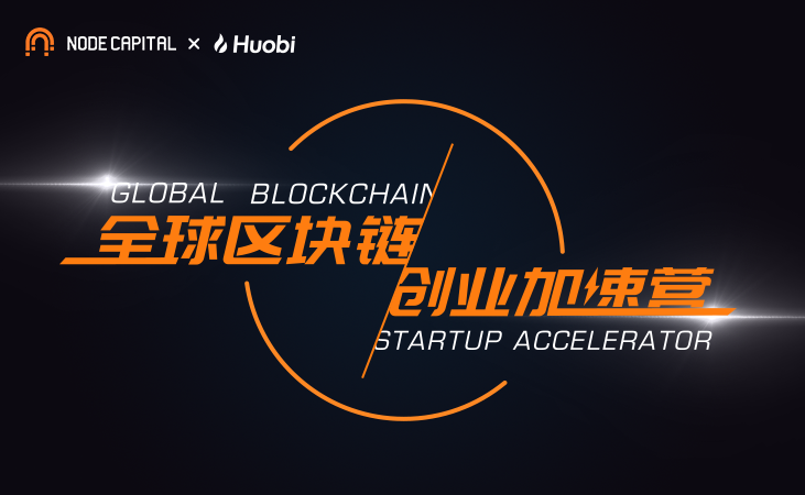 "Node Capital和火币集团联合打造""全球区块链创业加速营"""