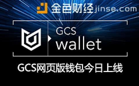 GCS游戏链网页版钱包今日上线