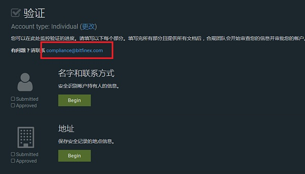Bitfinex官网客服邮箱