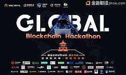 全球区块链黑客马拉松·北京首站正式落幕 金色财经现场报道(5月20日)