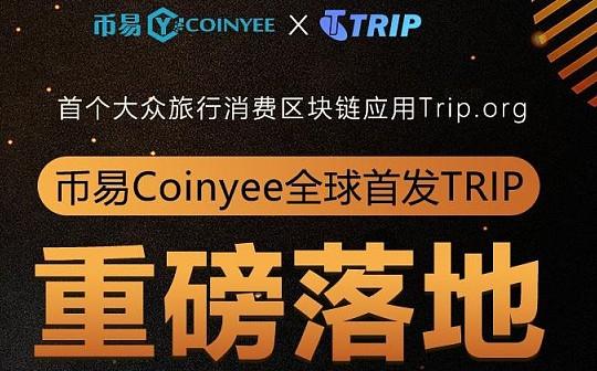 """币易Coinyee""""押宝""""的Trip.org项目重磅落地 高命中率是如何炼成的?"""