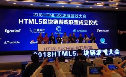 TrustNote加盟全球首个HTML5区块链联盟,助力H5游戏升级变革