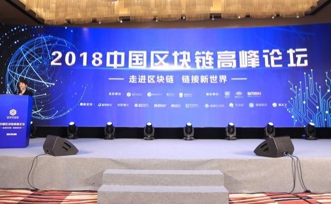 2018中国区块链高峰论坛 共同迎接区块链浪潮