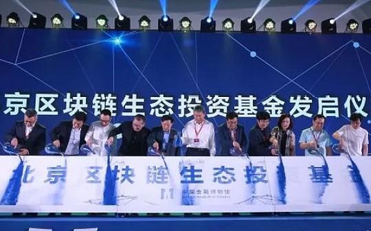 2018北京成立区块链生态投资基金 首期规模10亿