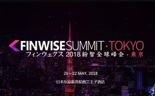 18区陪你出击,最具影响力峰会Finwise Summit,东京我来了!