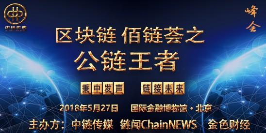 区块链佰链荟之公链王者峰会·国际金融博物馆