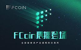 前火币CTO创建FCoin交易所 获业内顶级VC投资