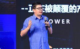 优势资本董事长吴克忠:换道超车 产业重构的区块链力量