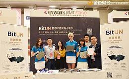 全球首个企业级冷钱包亮相日本Finwise峰会