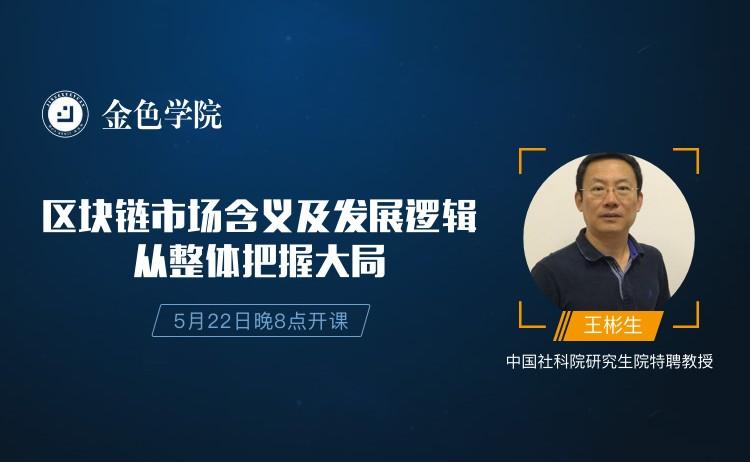 中国社科院研究生院特聘教授王彬生:区块链市场含义及发展逻辑