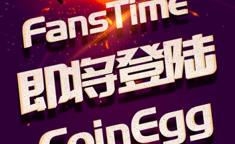 明星项目FansTime(FTI)即将登录CoinEgg!